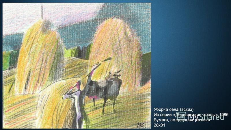 Уборка сена (эскиз) Из серии «Деревенские этюды»,1986 Бумага, смешанная техника 28 х 31