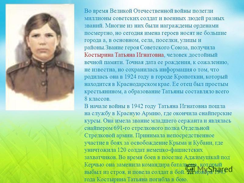 Во время Великой Отечественной войны полегли миллионы советских солдат и военных людей разных званий. Многие из них были награждены орденами посмертно, но сегодня имена героев носят не большие города а, в основном, села, поселки, улицы и районы. Зван