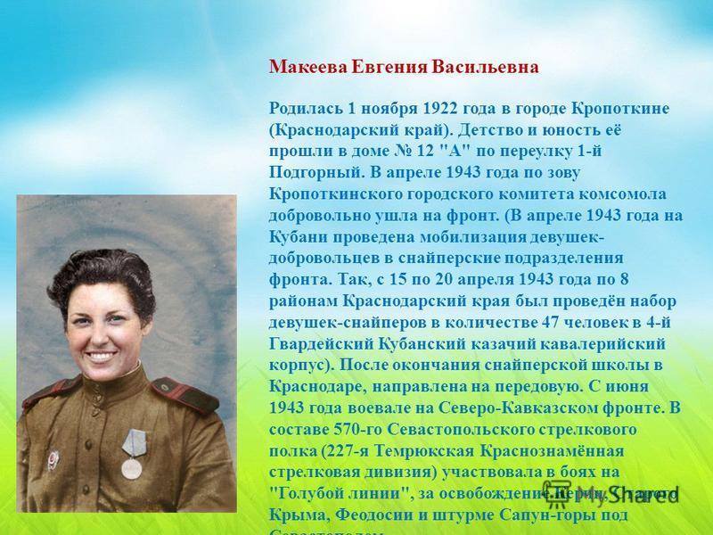 Макеева Евгения Васильевна Родилась 1 ноября 1922 года в городе Кропоткине ( Краснодарский край ). Детство и юность её прошли в доме 12