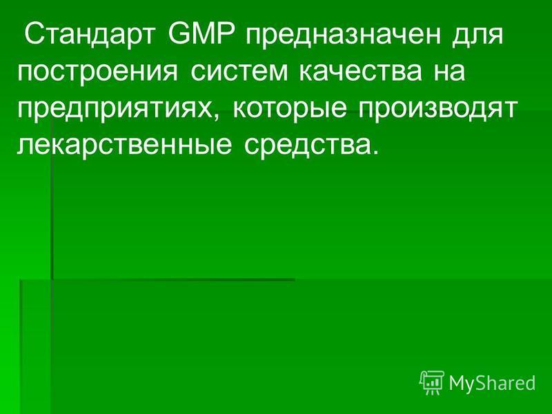 Стандарт GMP предназначен для построения систем качества на предприятиях, которые производят лекарственные средства.