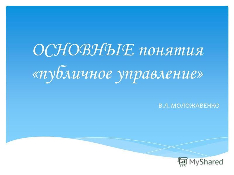 ОСНОВНЫЕ понятия «публичное управление» В.Л. МОЛОЖАВЕНКО