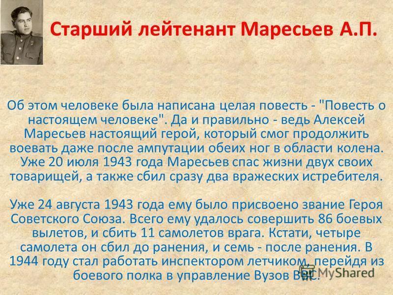 Старший лейтенант Маресьев А.П. Об этом человеке была написана целая повесть -