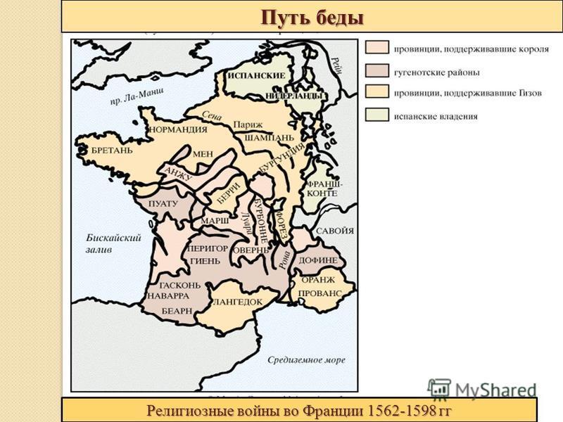 Путь беды Религиозные войны во Франции 1562-1598 гг