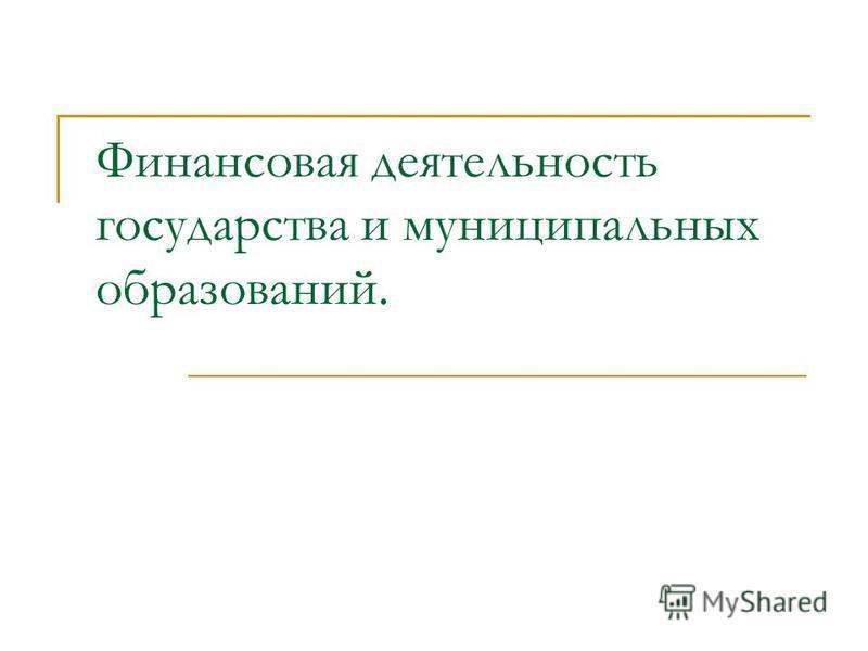 Финансовая деятельность государства и муниципальных образований.