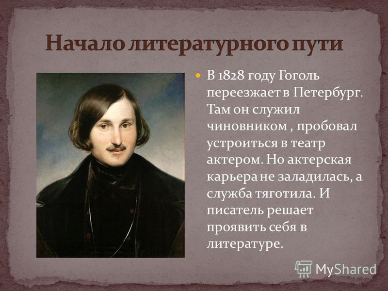 В 1828 году Гоголь переезжает в Петербург. Там он служил чиновником, пробовал устроиться в театр актером. Но актерская карьера не заладилась, а служба тяготила. И писатель решает проявить себя в литературе.