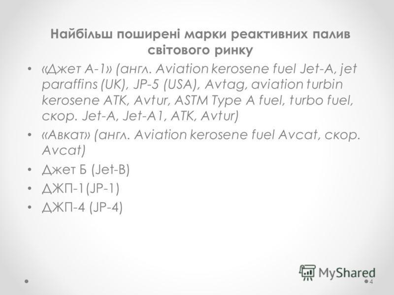 Найбільш поширені марки реактивних палив світового ринку «Джет А-1» (англ. Aviation kerosene fuel Jet-A, jet paraffins (UK), JP-5 (USA), Avtag, aviation turbin kerosene ATK, Avtur, ASTM Type A fuel, turbo fuel, скор. Jet-A, Jet-A1, ATK, Avtur) «Авкат