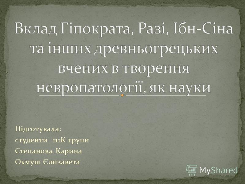 Підготувала: студенти 111К групи Степанова Карина Охмуш Єлизавета