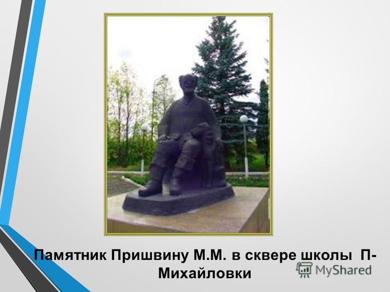 Памятник Пришвину М.М. в сквере школы П- Михайловки