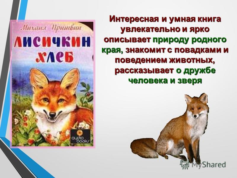 Интересная и умная книга увлекательно и ярко описывает природу родного края, знакомит с повадками и поведением животных, рассказывает о дружбе человека и зверя