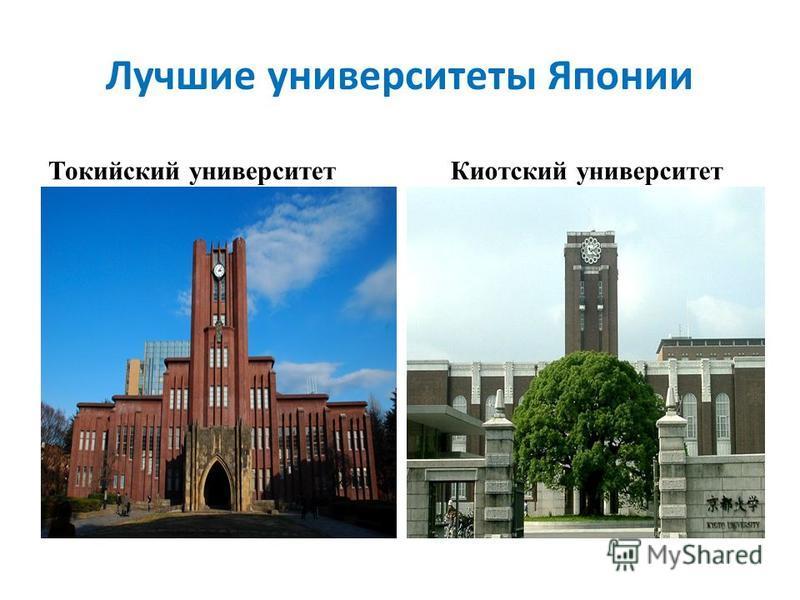 Лучшие университеты Японии Токийский университет Киотский университет
