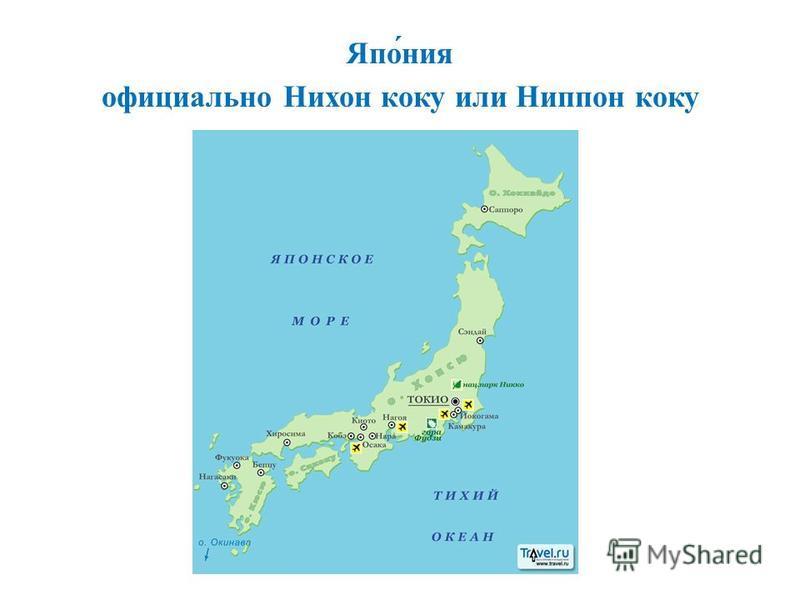 Япо́ния официально Нихон коку или Ниппон коку