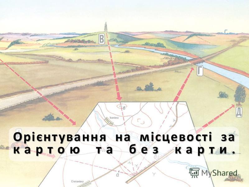 Орієнтування на місцевості за картою та без карти.