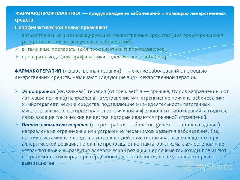 ФАРМАКОПРОФИЛАКТИКА предупреждение заболеваний с помощью лекарственных средств С профилактической целью применяют антисептичешские и дезинфицирующие лекарственные средства (для предупреждения распространения инфекционных заболеваний), витаминные преп