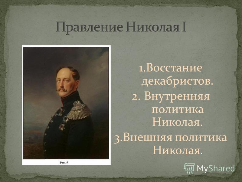 1. Восстание декабристов. 2. Внутренняя политика Николая. 3. Внешняя политика Николая.