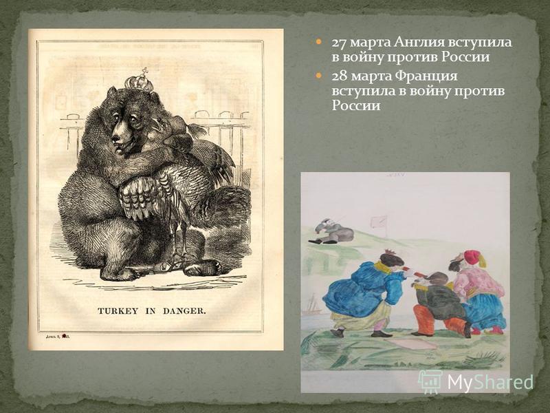 27 марта Англия вступила в войну против России 28 марта Франция вступила в войну против России