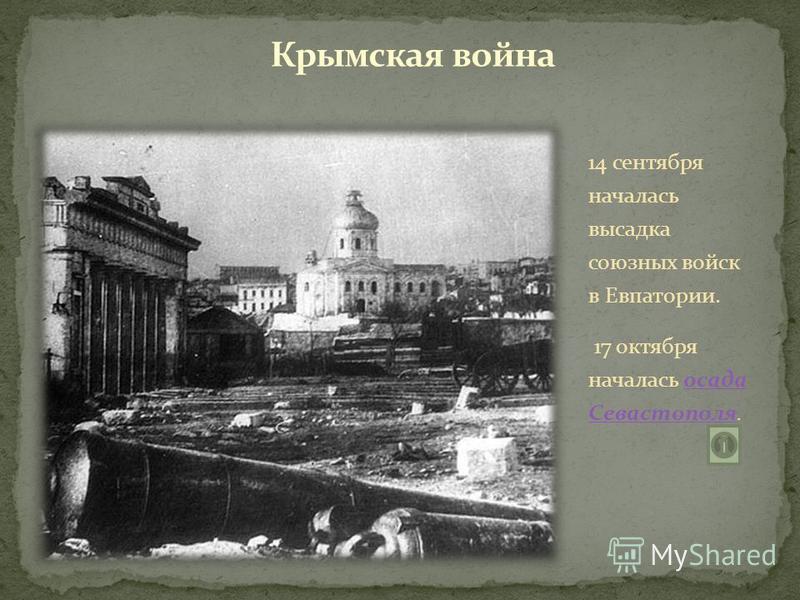 14 сентября началась высадка союзных войск в Евпатории. 17 октября началась осада Севастополя.осада Севастополя