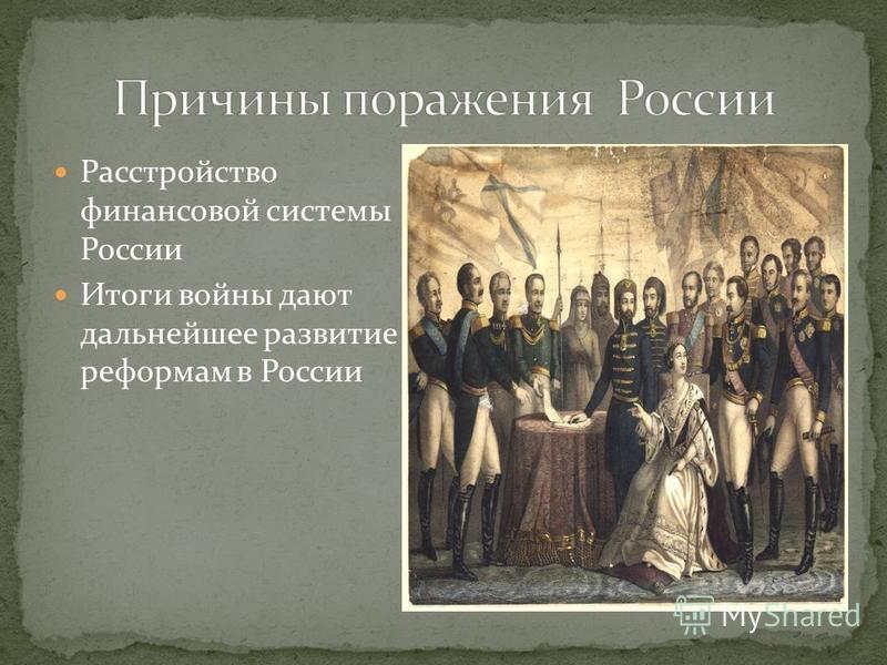 Расстройство финансовой системы России Итоги войны дают дальнейшее развитие реформам в России