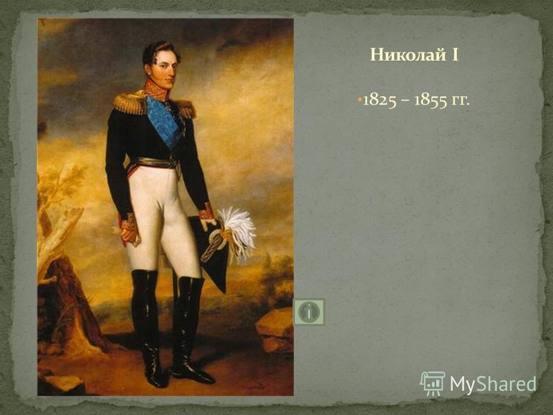 1825 – 1855 гг.