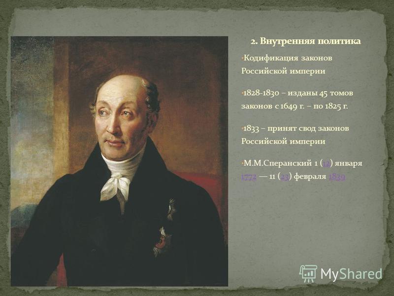Кодификация законов Российской империи 1828-1830 – изданы 45 томов законов с 1649 г. – по 1825 г. 1833 – принят свод законов Российской империи М.М.Сперанский 1 (12) января 1772 11 (23) февраля 183912 1772231839