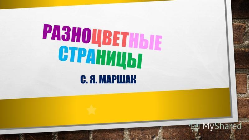 РАЗНОЦВЕТНЫЕ СТРАНИЦЫ С. Я. МАРШАК