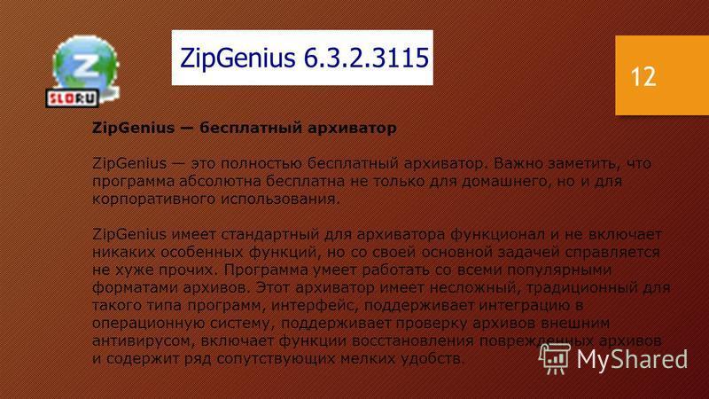 ZipGenius бесплатный архиватор ZipGenius это полностью бесплатный архиватор. Важно заметить, что программа абсолютна бесплатна не только для домашнего, но и для корпоративного использования. ZipGenius имеет стандартный для архиватора функционал и не