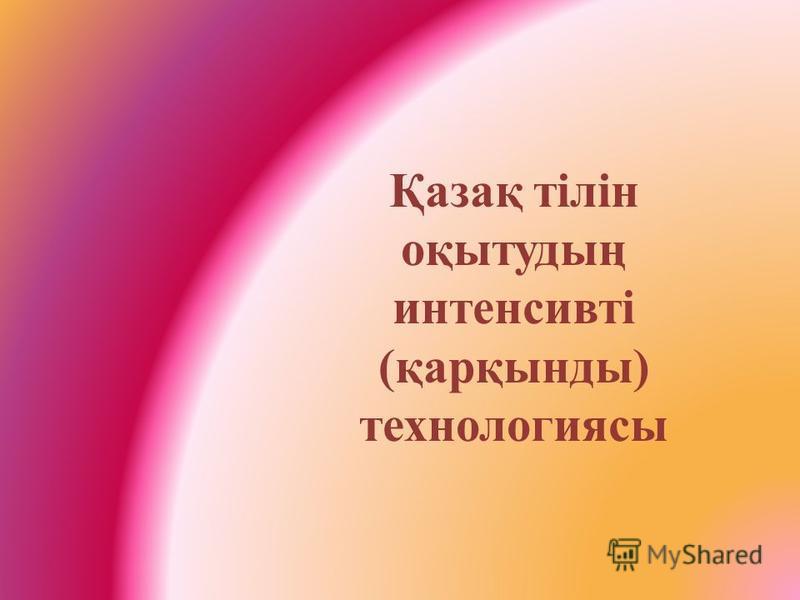 Қазақ тілін оқытудың интенсивті (қарқынды) технологиясы