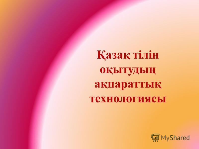 Қазақ тілін оқытудың ақпараттық технологиясы
