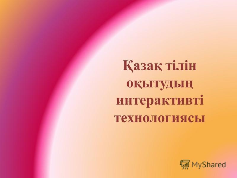 Қазақ тілін оқытудың интерактивті технологиясы