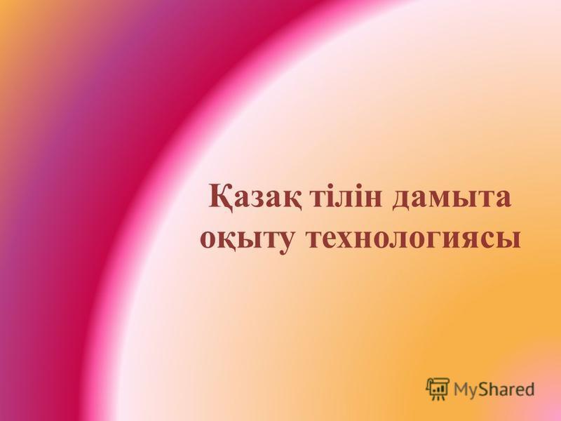 Қазақ тілін дамыта оқыту технологиясы