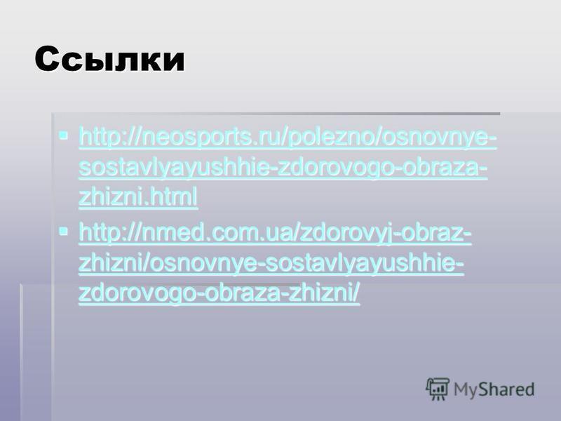 Ссылки http://neosports.ru/polezno/osnovnye- sostavlyayushhie-zdorovogo-obraza- zhizni.html http://neosports.ru/polezno/osnovnye- sostavlyayushhie-zdorovogo-obraza- zhizni.html http://neosports.ru/polezno/osnovnye- sostavlyayushhie-zdorovogo-obraza-