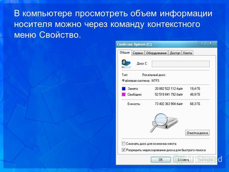 В компьютере просмотреть объем информации носителя можно через команду контекстного меню Свойство.