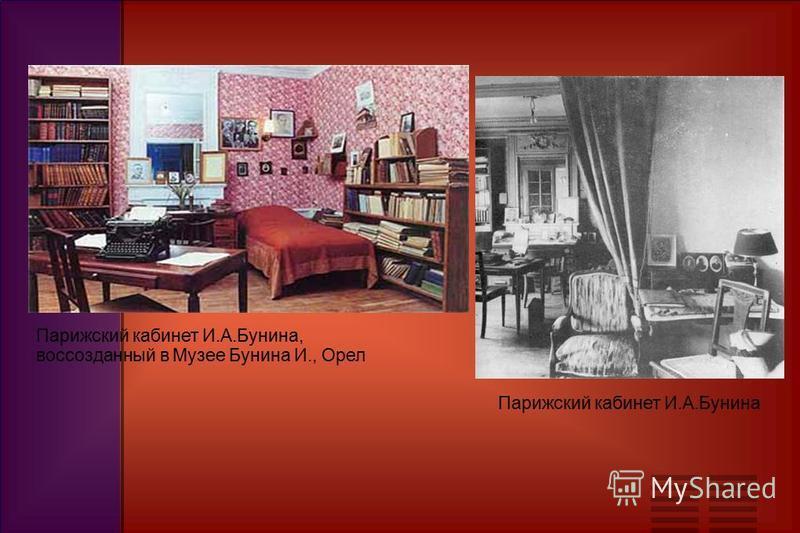 Парижский кабинет И.А.Бунина, воссозданный в Музее Бунина И., Орел Парижский кабинет И.А.Бунина