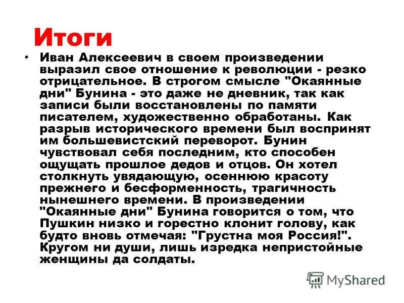 Итоги Иван Алексеевич в своем произведении выразил свое отношение к революции - резко отрицательное. В строгом смысле