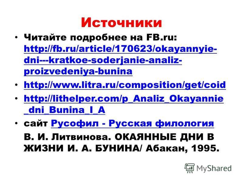 Источники Читайте подробнее на FB.ru: http://fb.ru/article/170623/okayannyie- dni---kratkoe-soderjanie-analiz- proizvedeniya-bunina http://fb.ru/article/170623/okayannyie- dni---kratkoe-soderjanie-analiz- proizvedeniya-bunina http://www.litra.ru/comp