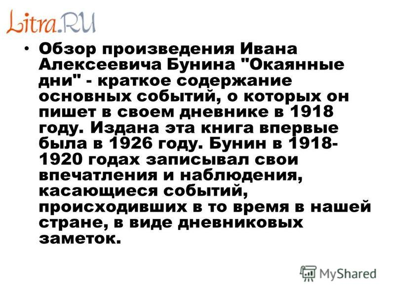Обзор произведения Ивана Алексеевича Бунина