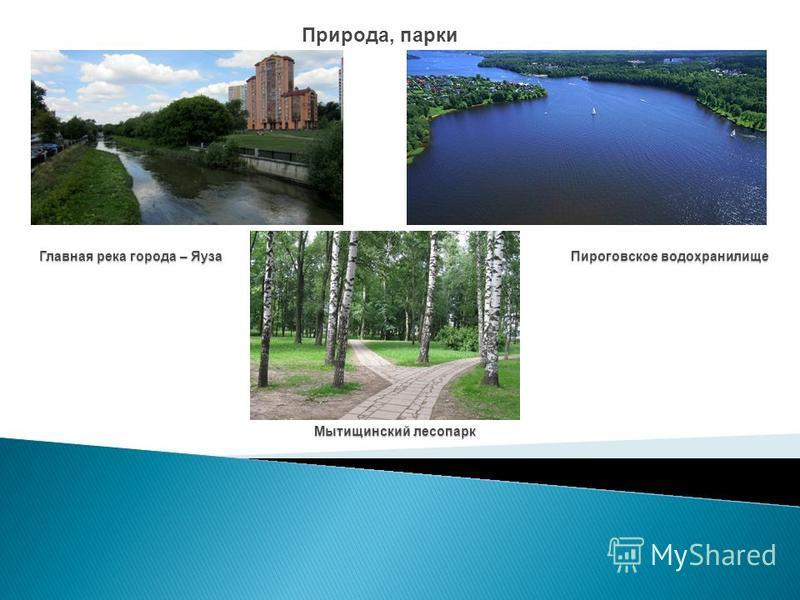 Природа, парки Главная река города – Яуза Мытищинский лесопарк Пироговское водохранилище