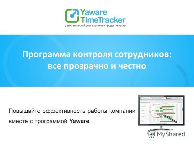 Повышайте эффективность работы компании вместе с программой Yaware Программа контроля сотрудников: все прозрачно и честно