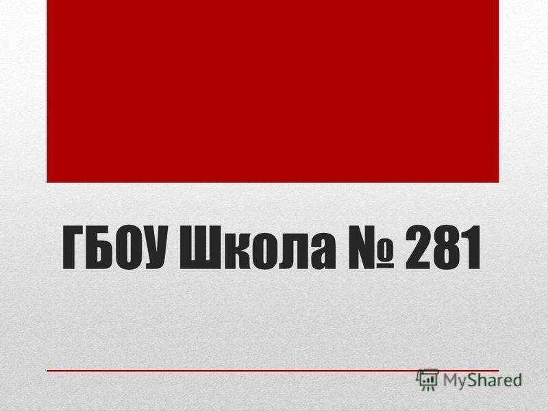 ГБОУ Школа 281