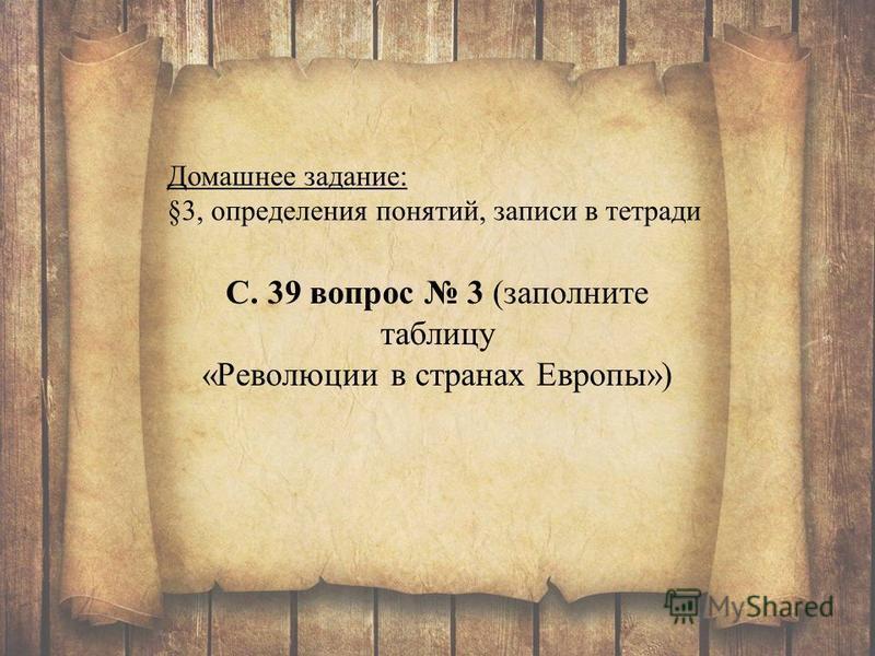 Домашнее задание: §3, определения понятий, записи в тетради С. 39 вопрос 3 (заполните таблицу «Революции в странах Европы»)