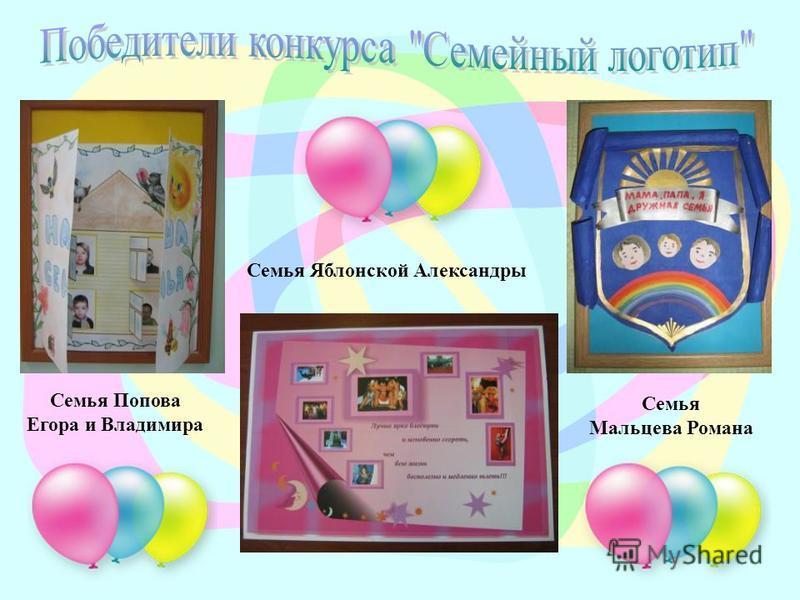 Семья Попова Егора и Владимира Семья Яблонской Александры Семья Мальцева Романа