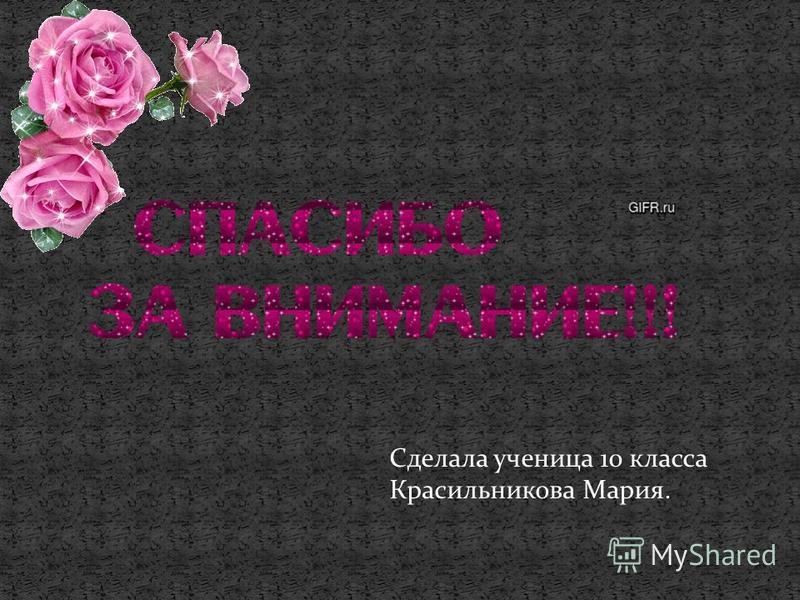 Сделала ученица 10 класса Красильникова Мария.
