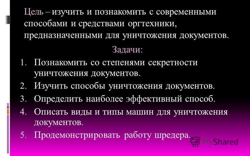 ОГБОУ СПО «ДТК» ПРЕЗЕНТАЦИЯ НА ТЕМУ « » ОГБОУ СПО «ДТК» ПРЕЗЕНТАЦИЯ НА ТЕМУ «СПОСОБЫ И СРЕДСТВА УНИЧТОЖЕНИЯ ДОКУМЕНТОВ» Учебная дисциплина «Организационная техника» Выполнила – обучающаяся группы 21 (курс II, 17 лет) Кирина Х.Е.