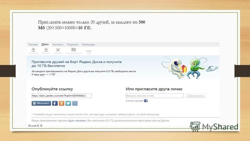 Пригласить можно только 20 друзей, за каждого по 500 Мб (20×500=10000=10 Гб). Волков Н. Н.16