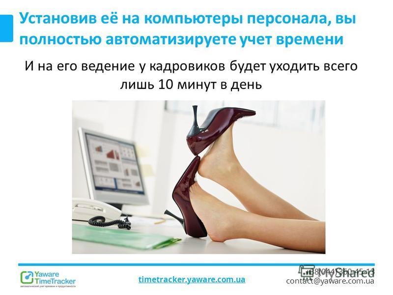 timetracker.yaware.com.ua +38(044) 360-45-13 contact@yaware.com.ua Установив её на компьютеры персонала, вы полностью автоматизируете учет времени И на его ведение у кадровиков будет уходить всего лишь 10 минут в день