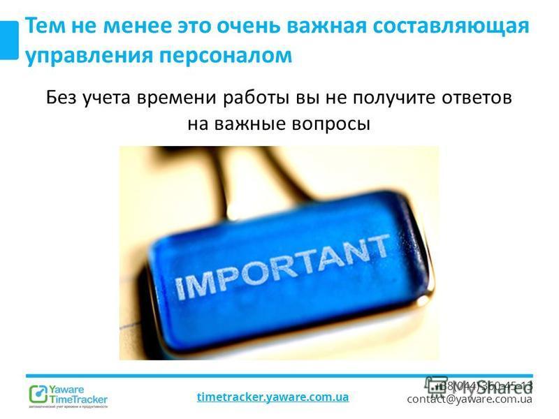 timetracker.yaware.com.ua +38(044) 360-45-13 contact@yaware.com.ua Тем не менее это очень важная составляющая управления персоналом Без учета времени работы вы не получите ответов на важные вопросы