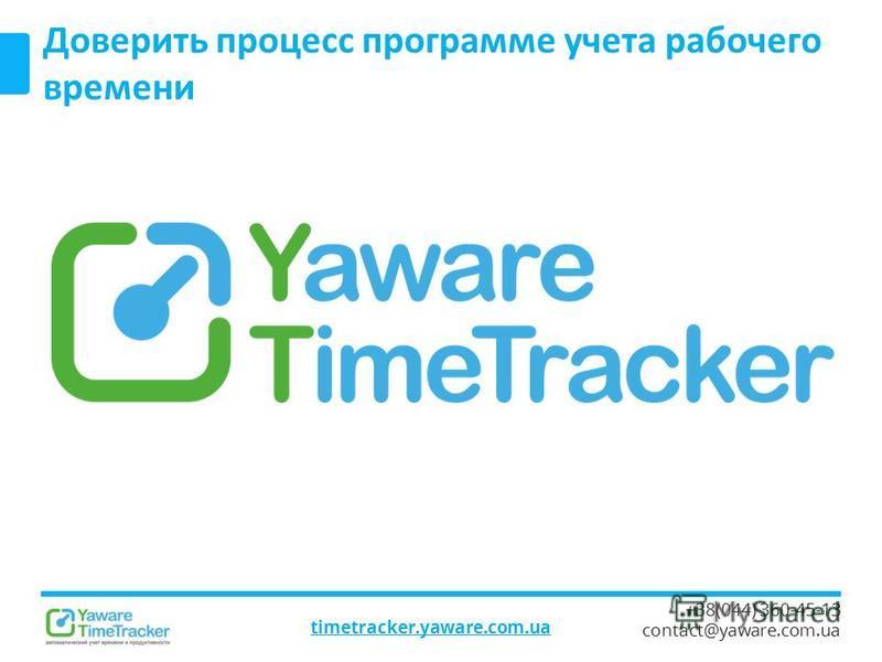 timetracker.yaware.com.ua +38(044) 360-45-13 contact@yaware.com.ua Доверить процесс программе учета рабочего времени