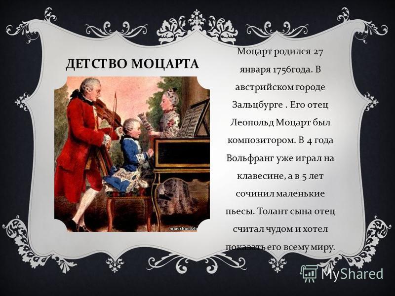 ВОЛЬФРАНГ АМАДЕЙ МОЦАРТ Выполняли Терентьева Софья и Ивакина Ульяна