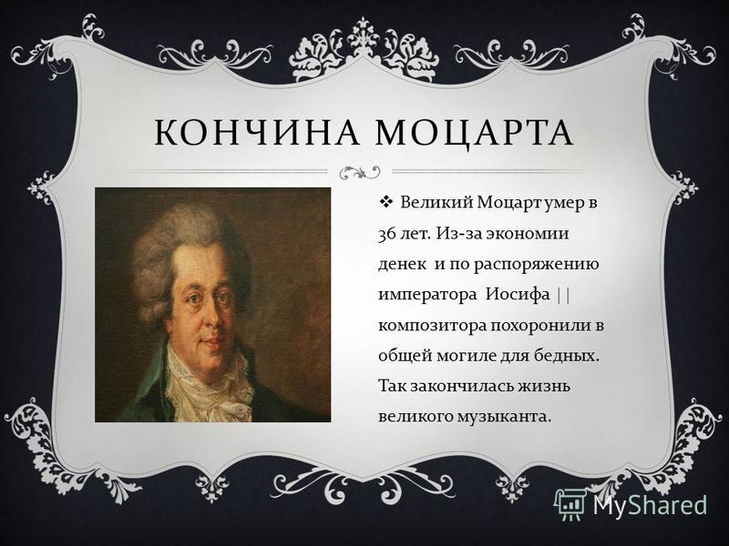 СЛУЧАЙ ИЗ ЖИЗНИ Однажды к композитору пришёл человек, не пожелавший назвать своего имени. Незнакомец заказал написать реквием для траурной мессы. По мере работы Моцарт чувствовал, что силы покидают его, Он внушил себе, что загадочный человек был посл