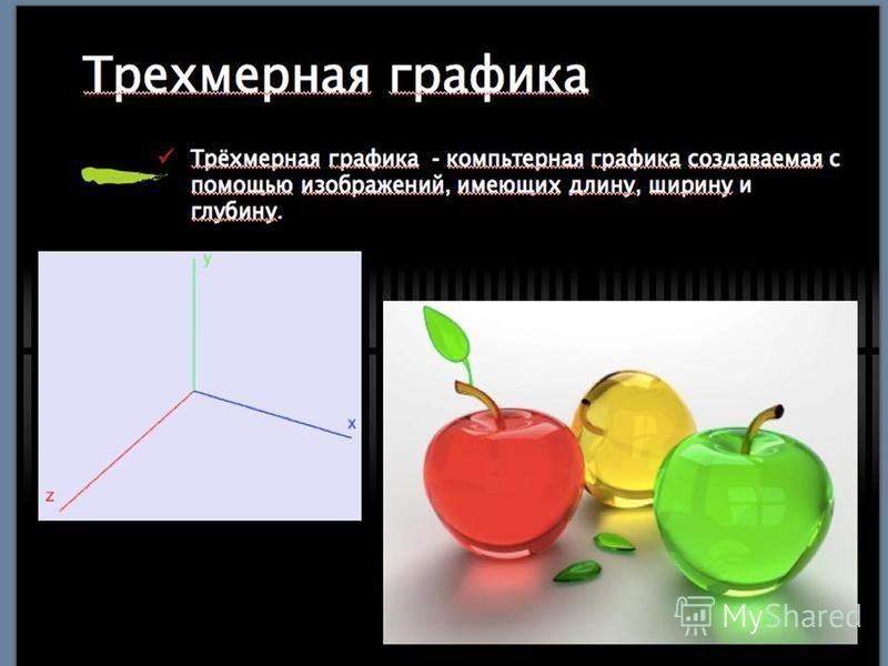 Трехмерная графика Трёхмерная графика - компьютерная графика создаваемая с помощью изображений, имеющих длину, ширину и глубину.