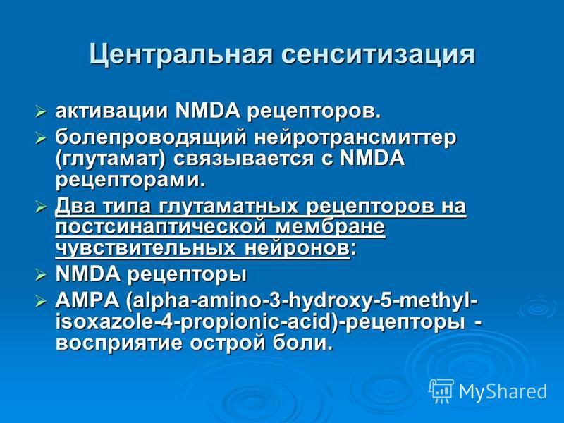 Центральная сенситизация активации NMDA рецепторов. активации NMDA рецепторов. болепроводящий нейротрансмиттер (глутамат) связывается с NMDA рецепторами. болепроводящий нейротрансмиттер (глутамат) связывается с NMDA рецепторами. Два типа глутаматных